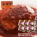 飛騨牛煮込みハンバーグ 240g{固形(120g)、ソース(120g)}×6個 肉のひぐち ハンバーグ 送料無料テレビ バラエティ 番…