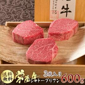 内祝い 出産 お礼 ギフト ステーキ シャトーブリアン 和牛 常陸牛 A5 3枚入り 600g 送料無料 内祝い ヒレ ヘレ 肉