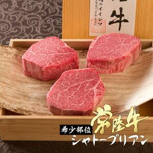 御中元 高級肉 ギフト 内祝 出産 お礼 ステーキ シャトーブリアン 和牛 常陸牛 A5 3枚入り 600g 内祝い ヒレ ヘレ