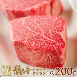 内祝い 出産 お礼 ギフト ステーキ シャトーブリアン 1枚入り:200g 内祝い ヒレ ヘレ 肉