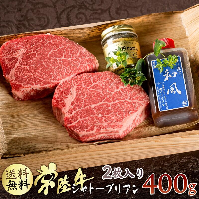 敬老の日 ギフト ステーキ シャトーブリアン 和牛 常陸牛 A5 2枚入り 400g 送料無料 内祝い ヒレ ヘレ 肉