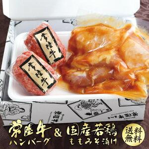 お中元 ハンバーグ 鶏みそ漬け 詰め合わせ 送料無料 常陸牛 国産鶏 冷凍