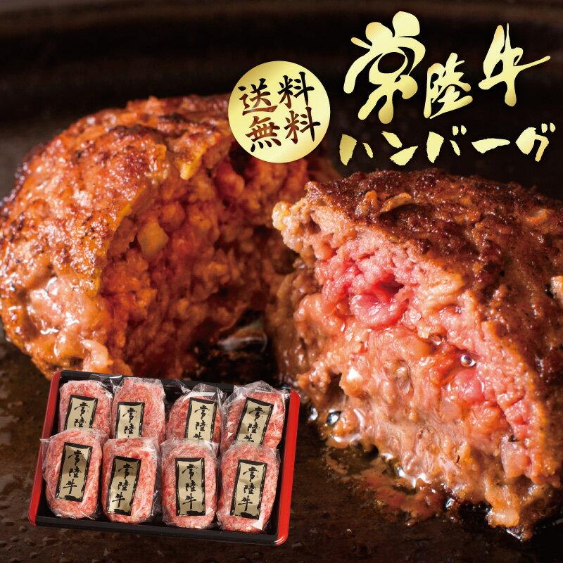 ハンバーグ 手捏ね 常陸牛100% ハンバーグ 8個 セット 冷凍 牛肉 内祝い 肉