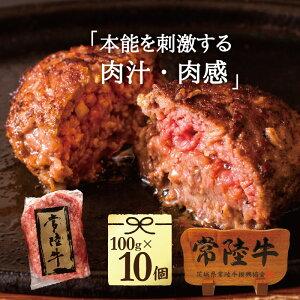 無添加 常陸牛 ハンバーグ 100g×10個入り 送料無料 お試し 冷凍 牛肉 ブランド牛 和牛 自宅用