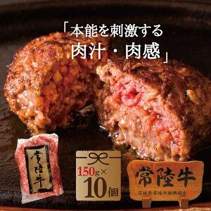 肉のイイジマ 常陸牛 ハンバーグ 150g×10個入り 送料無料 無添加 お試し 牛肉 ブランド牛 国産 和牛 自宅用