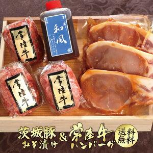 お中元 ハンバーグギフト 送料無料 みそ漬け 詰め合わせ 3個+3枚 常陸牛 味噌漬け 木箱 国産 手造りタレ付き
