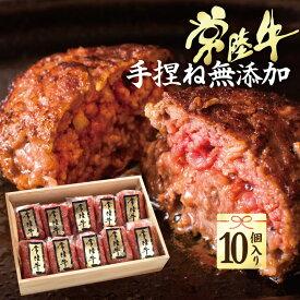 お中元 ハンバーグ 送料無料 手捏ね 常陸牛100% ハンバーグ 10個 セット 冷凍 牛肉 内祝い 肉