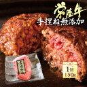 ハンバーグ 無添加 常陸牛 150g 手造り 手捏ね 冷凍 牛肉 お試し