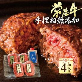 父の日 ハンバーグ 常陸牛 4個 手造りタレ 送料無料 牛100% 牛肉 ギフト 手捏ね 和牛 無添加 内祝