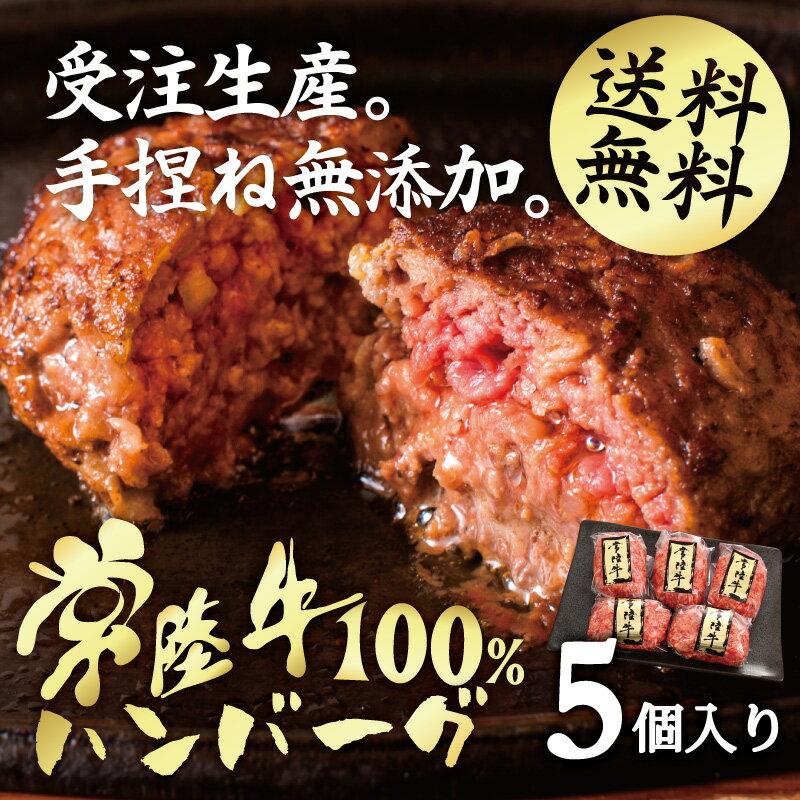 ハンバーグ 父の日 ギフト 常陸牛100% 手捏ね 和牛 5個セット 無添加 送料無料 冷凍 牛肉