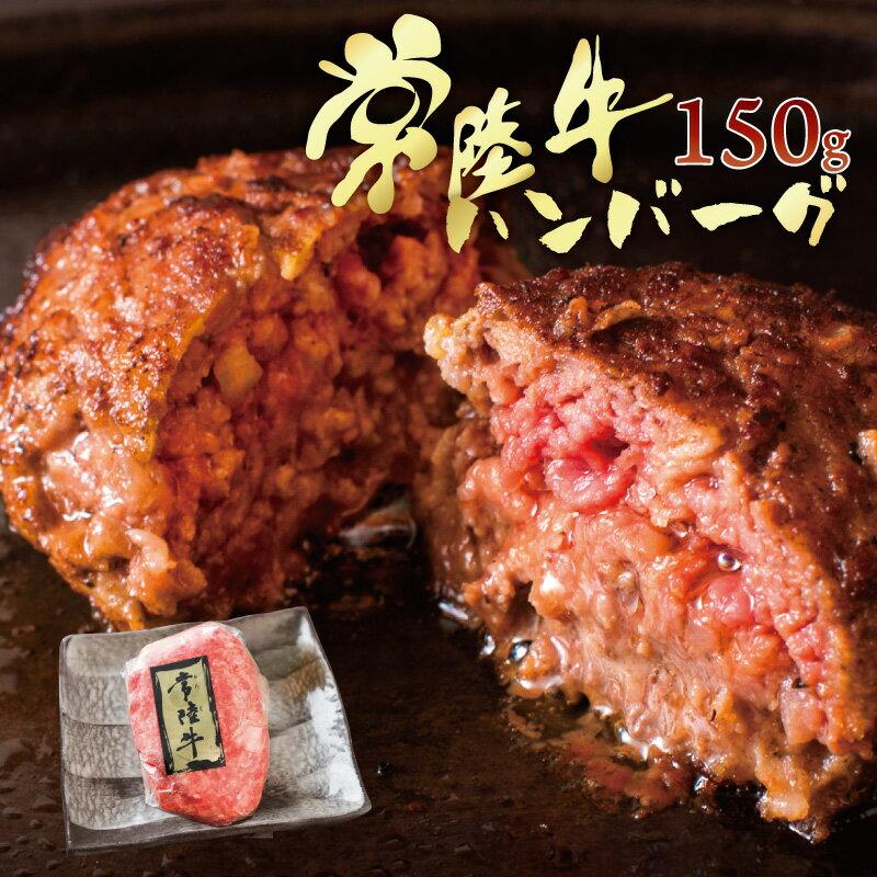 ハンバーグ 完全受注生産 無添加 和牛 常陸牛 150g 手造り 手捏ね 冷凍 内祝い 牛肉