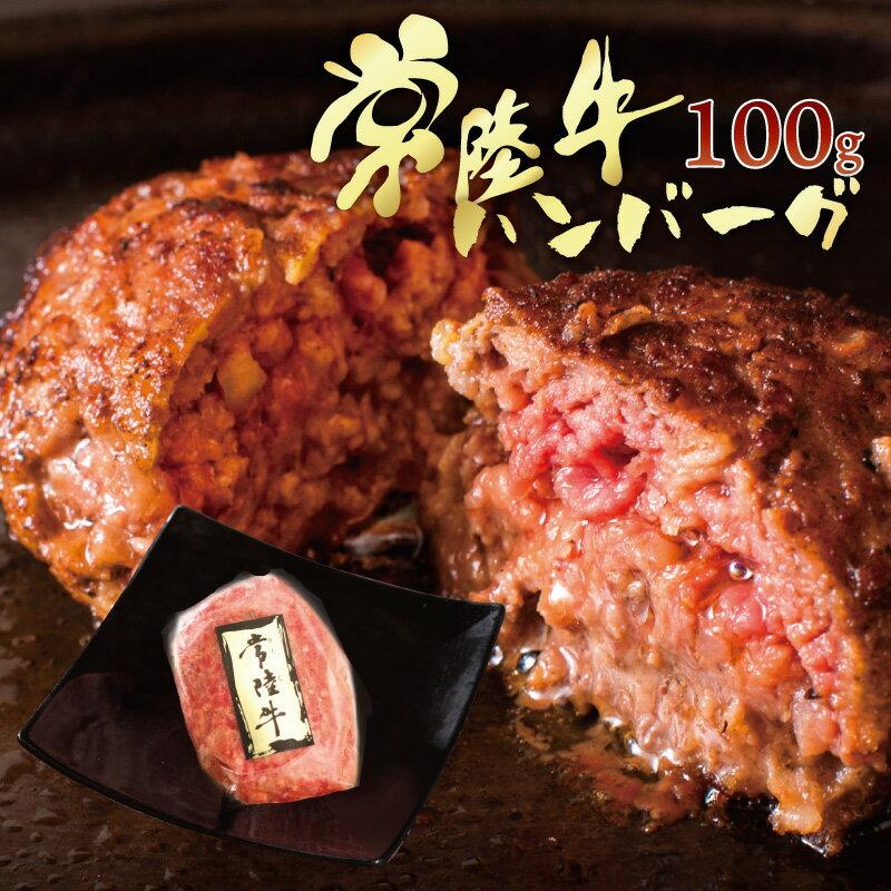 【年間1万個出荷】 ハンバーグ 無添加 手捏ね 常陸牛 黒毛和牛 100g×1個 冷凍 牛肉