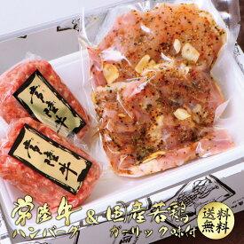 内祝い 出産 お礼 ギフト 肉 ハンバーグ 鶏ガーリック 送料無料 常陸牛 国産鶏