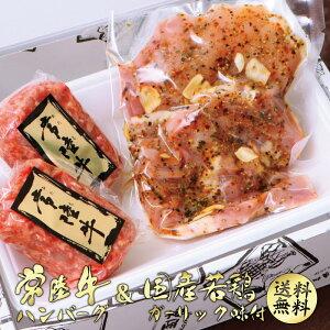 お中元 送料無料 ハンバーグ 鶏ガーリック 常陸牛 国産鶏 詰め合わせ 冷凍