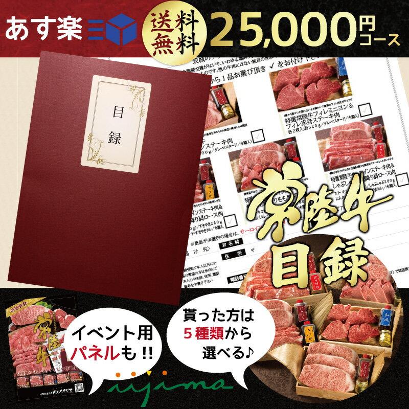 目録 肉 カタログ 景品 賞品 ギフト 常陸牛 父の日 A5 送料無料 ゴルフコンペ 幹事