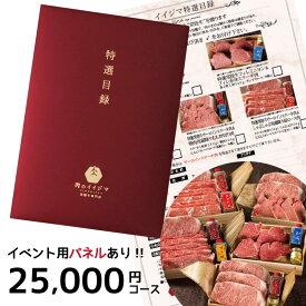 内祝い カタログギフト 目録 肉 景品 賞品 常陸牛 A5 送料無料 ゴルフコンペ 幹事