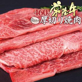 ブランド牛 和牛 焼肉 常陸牛 A5 ちょい厚切り 肩ロース 460g 国産 焼肉用 焼き肉セット 肉