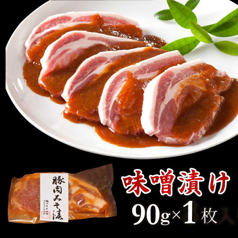 御年賀 ギフト みそ漬け 豚味噌漬け ロース 1枚90g 豚肉 味噌漬け 内祝い 肉