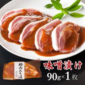 ギフト みそ漬け 豚味噌漬け ロース 1枚90g 豚肉 味噌漬け 内祝い 肉