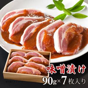 お中元 みそ漬け ギフト 豚味噌漬け ロース 90gx7枚 味噌漬け 豚肉 国産 茨城 木箱