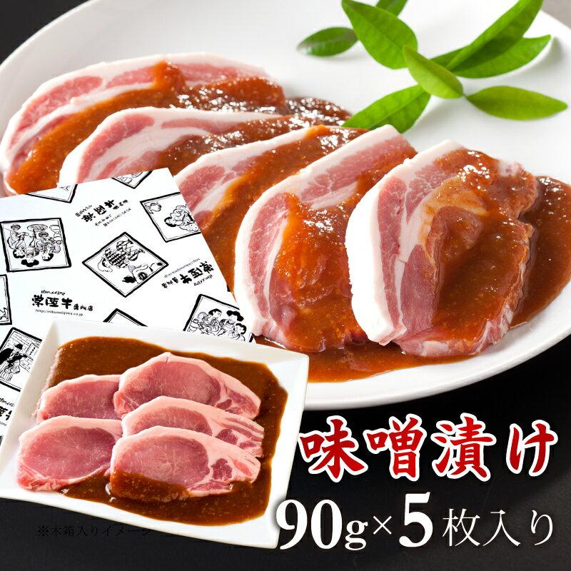 父の日 ギフト みそ漬け 豚味噌漬け ロース 90gx5枚 送料無料 味噌漬け 内祝い 豚肉 肉