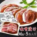 母の日 ギフト みそ漬け 豚味噌漬け ロース 90gx5枚 送料無料 味噌漬け 内祝い 豚肉 肉
