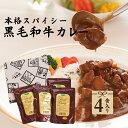 レトルトカレー 4個入り 黒毛和牛カレー お肉屋さんが造る 肉のイイジマ 甘口 中辛 辛口