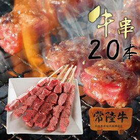 バーベキュー BBQ 肉 常陸牛 牛串 20本 約60g もも 和牛
