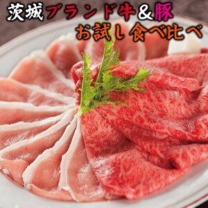 すき焼き しゃぶしゃぶ 焼き肉 お試し 食べ比べセット 常陸牛 A5 ローズポーク