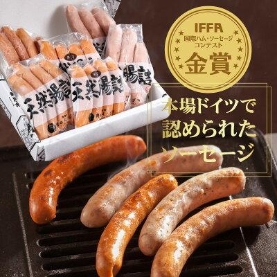 肉のイイジマ手造りのドイツで金賞受賞のソーセージセット