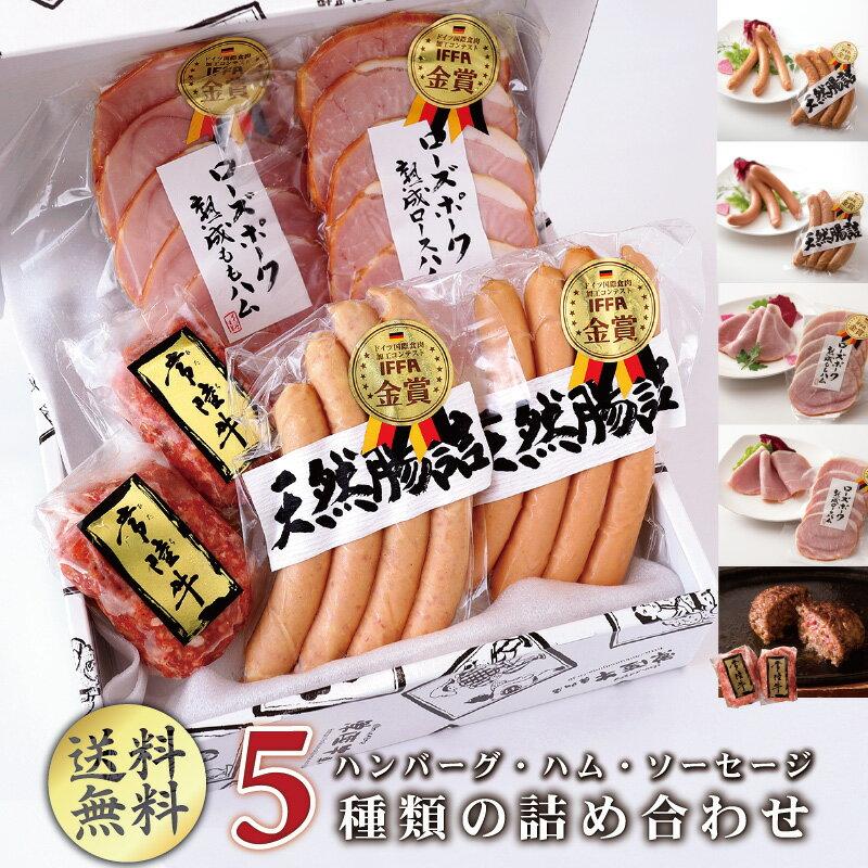 敬老の日 ギフト 送料無料 おつまみ セット ハンバーグ ハム ソーセージ 詰め合わせ 金賞 iffa 肉 ウインナー