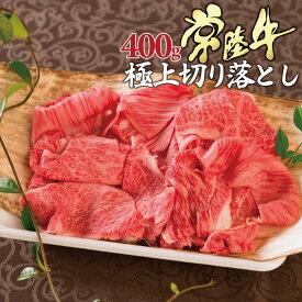 牛肉 すき焼き A5 400g 焼肉 肩ロース 常陸牛 切り落とし 和牛 国産