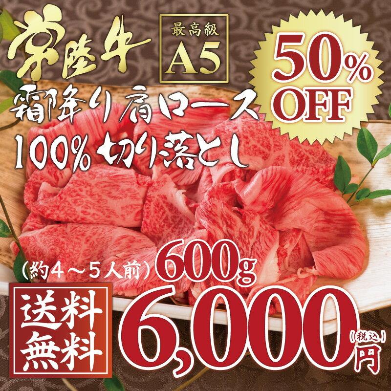 半額 牛肉 切り落としすき焼き 常陸牛 霜降り 肩ロース 600g しゃぶしゃぶ 焼き肉