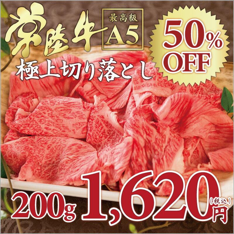 半額 牛肉 A5 切り落とし 肩ロース 常陸牛 200g すき焼き しゃぶしゃぶ 焼肉