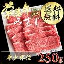 みすじ 希少部位 すき焼き 焼き肉 常陸牛 A5 250g あす楽 送料無料 内祝い 肉 ギフト
