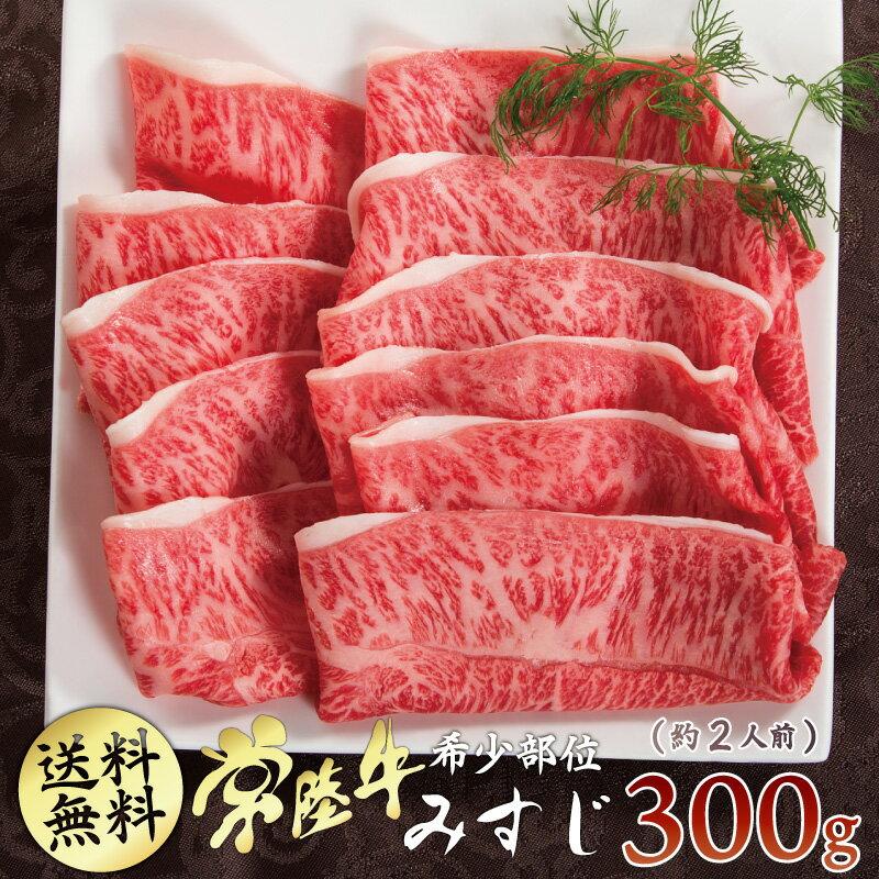 すき焼き ギフト みすじ 希少部位 焼き肉 常陸牛 A5 300g 送料無料 内祝い ミスジ 肉