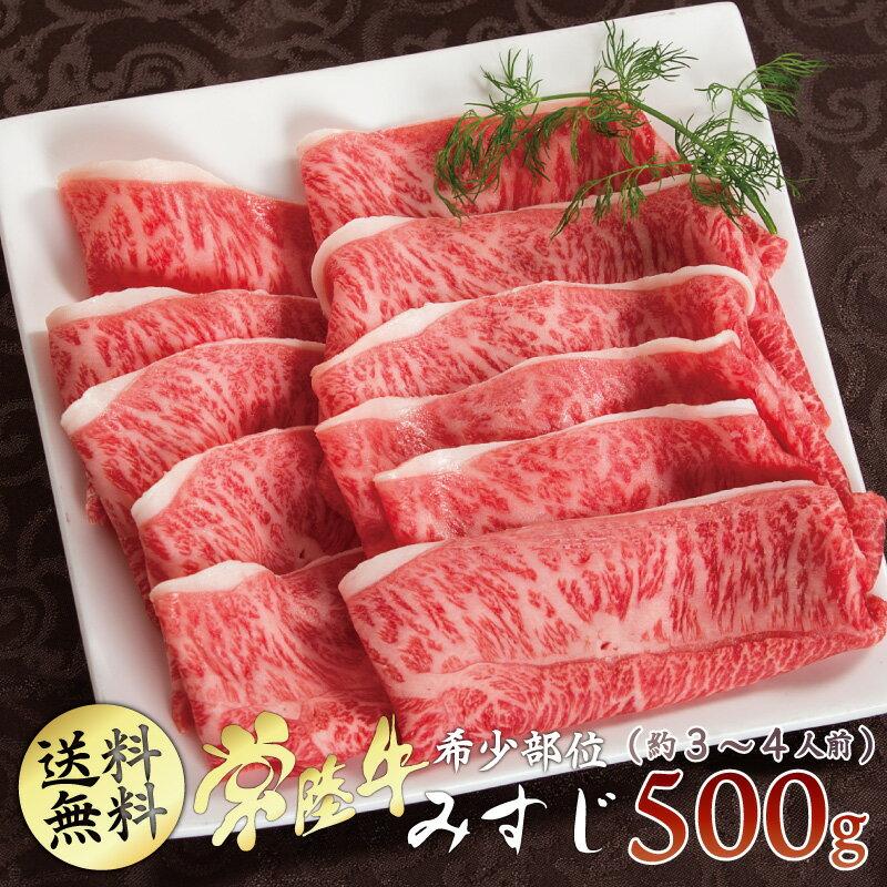 敬老の日 ギフト みすじ 希少部位 すき焼き 焼き肉 常陸牛 A5 500g 送料無料 内祝い 肉