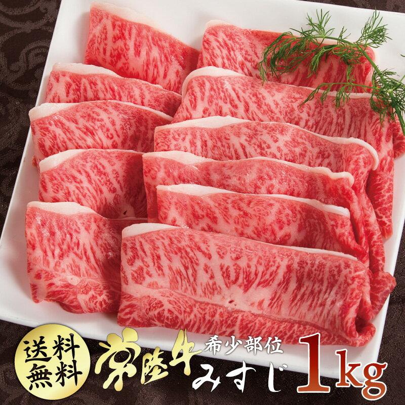 敬老の日 ギフト すき焼き 希少部位 みすじ 焼き肉 常陸牛 A5 1kg 送料無料 内祝い 肉