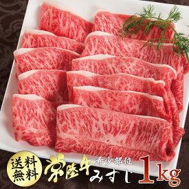 内祝い 出産 お礼 ギフト すき焼き 希少部位 みすじ 焼き肉 常陸牛 A5 1kg 送料無料 内祝い 肉