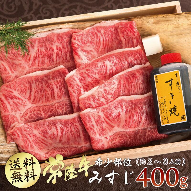 ギフト みすじ 希少部位 すき焼き 常陸牛 A5 400g 送料無料 内祝い ミスジ 肉