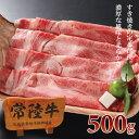 お歳暮ギフト 常陸牛 A5 肩ロース 和牛 すき焼き 500g すきやき 肉 内祝い 肉