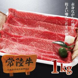 内祝 ギフト 常陸牛 A5 もも 和牛 すき焼き 1kg すきやき 肉 内祝い 肉
