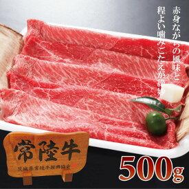 内祝 ギフト 常陸牛 A5 もも 和牛 すき焼き 500g すきやき 肉 内祝い 肉