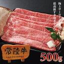 お歳暮 内祝い 出産 お礼 ギフト 和牛 すき焼き 常陸牛 サーロイン 500g すきやき 肉 内祝い 肉