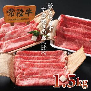 すき焼きセット A5 ブランド牛 常陸牛 すきやき サーロイン 肩ロース もも 食べ比べ 1500g 内祝い 肉
