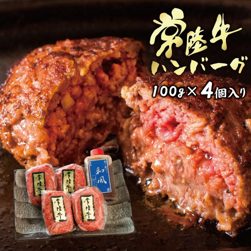 ハンバーグ 御歳暮 牛肉 ギフト 常陸牛 手捏ね 和風ソース 和牛 4個セット 無添加 内祝