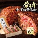 ハンバーグ お歳暮 内祝い 出産 お礼 ギフト 6個 常陸牛 無添加 手捏ね 木箱入り 和牛 冷凍 牛肉