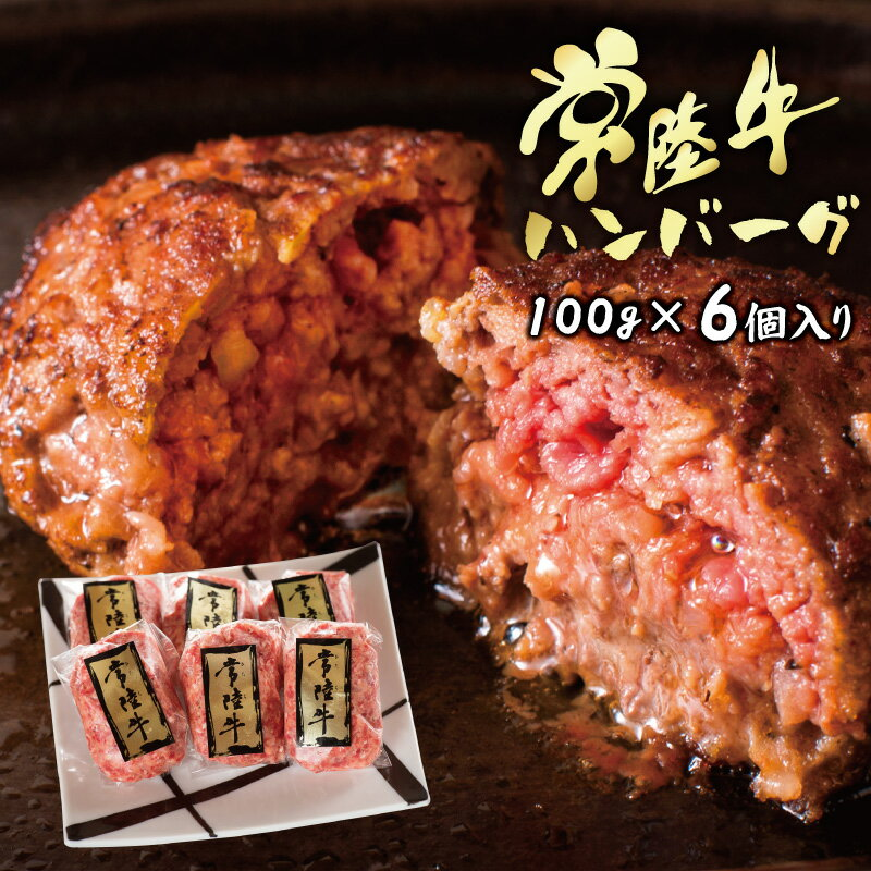 バレンタイン ハンバーグ 送料無料 常陸牛 ギフト 牛100% 手捏ね 和牛 6個セット 無添加 冷凍 牛肉