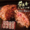 母の日 ハンバーグ 手捏ね 送料無料 常陸牛 8個 セット 冷凍 牛肉 内祝い 肉