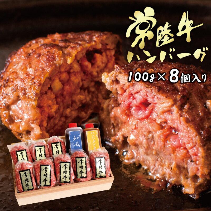御歳暮 ギフト ハンバーグ 常陸牛 送料無料 手捏ね 8個セット オリジナルハンバーグソース付き 内祝い 冷凍